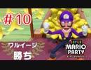 【スーパーマリオパーティ】⑩ミニゲームでしか勝てないワルイージ【実況】