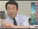 【青山繁晴】本物の軍人・政治家・教師が消えた日本の教育問題と進路の決め方、なぜ「スパイ防止法案」が提出されないのか?[桜H31/3/22]