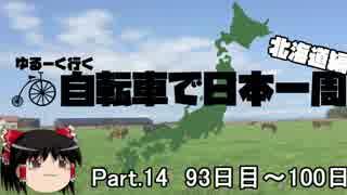 ゆるーく行く自転車で日本一周 北海道編 part14[93日目~100日目]
