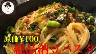 【飯テロ】いつも食べてる納豆パスタ