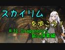 【Skyrim SE】スカイリムを歩こう!#32【VOICEROID実況】