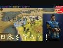 #18【シヴィライゼーション6 スイッチ版】日本を作ろう!inフラクタルの大地 難易度「神」【実況】