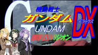 【連ジDX、ミッションモード】 ほぼ(凸)V
