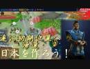 #19【シヴィライゼーション6 スイッチ版】日本を作ろう!inフラクタルの大地 難易度「神」【実況】
