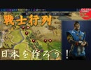 #20【シヴィライゼーション6 スイッチ版】日本を作ろう!inフラクタルの大地 難易度「神」【実況】