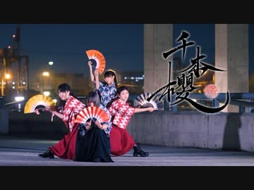 【七河みこ・くつしたちゃん】千本櫻 踊ってみた【下園れいか・あいしあ】