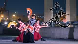 【七河みこ・くつしたちゃん】千本櫻 踊
