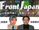 【Front Japan 桜】忘れた事と忘れさせられた事 / ニュージーランド銃乱射事件の複雑な構造[桜H31/3/22]