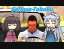 【Serious Sam 3】シリアスとーほく その27【VOICEROID実況】