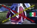 【オマケMMD】 ゆかりちゃんがイタリアーノ / On The Floor