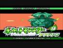 ポケットモンスターリーフグリーン【 草タイプだけでカントー地方を旅するよ】 PART1