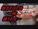 ヤマザキ ランチパックナポリタンを食べてみた。