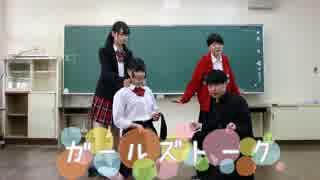 【卒業生で】ガールズトーク【踊ってみた】