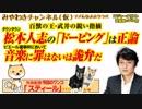 松本人志の「ドーピング」と百獣の王・武井の鋭い指摘。坂本の音楽に罪はないは詭弁だ|みやわきチャンネル(仮)#397Restart255