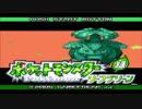 ポケットモンスターリーフグリーン【 草タイプだけでカントー地方を旅するよ】 PART2