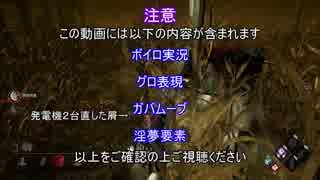 【Dead by Daylight 】ゆかりさんは発電機を回して、フックに吊るす(16台目、9本目)【結月ゆかり】