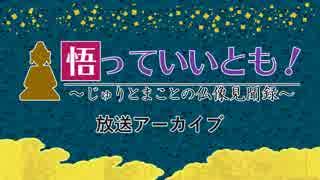 【悟っていいとも!~じゅりとまことの仏像見聞録~】放送アーカイブ
