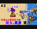 【魔女と勇者(Nintendo Switch)】社長と公認会計士によるゲーム実況 Part2
