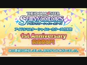 【シャニマス生第八回】アイドルマスター シャイニーカラーズ生配信 1st Anniversary 前夜祭SP!