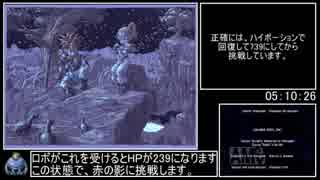 DS版クロノトリガー夢喰いRTA 5:12:26 Par
