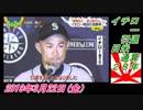 17すまたん、イチロー引退、日米通算28年。菜々子の独り言 2019年3月22日(金)