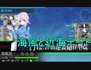【艦これ】DD提督と艦娘の航海日誌 Part49【まったり雑談回】