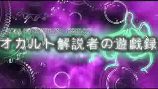 【CoC】オカルト解説者の遊戯録【B&B】#3