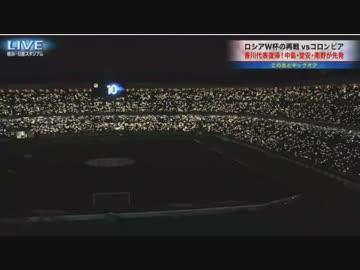 キリンカップ 全日本  対   全コロンビア