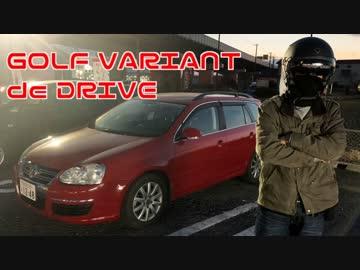[ボイロ車載]ゆかマキとGolfでDrive #11 「ゴルフヴァリアントという車」