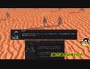 【Kenshi】 レクイエム Part.03 【迷い】
