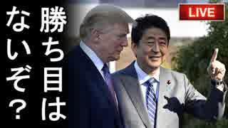 韓国が日本だけでなく世界に集る!被害者根性丸出しの乞食民族が米国に喧嘩を売る(笑)他【カッパえんちょーHe】