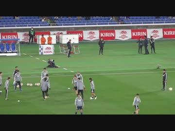 【こういうのを待っていた!】キリンチャレンジカップ 日本代表 試合前練習