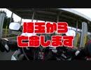 【YZF-R15】某神アニメの聖地行ってきた【車載動画】