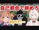 椎名唯華「私より雑魚は自己都合で辞めろ!」→本間ひまわり「おいで…ひまもクビになったことあるからわかるよ…だから大丈夫だよ…」