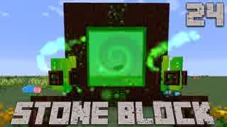 石だけの世界で地下生活Part24【StoneBlock】
