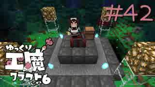 ゆっくり工魔クラフトS6 Part42【minecraf