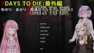 【7 DAYS TO DIE】番外編:みんなで遊んだ7DTD【ゆかり&茜&あかり実況】part87