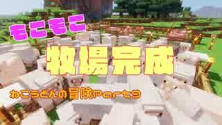【Minecraft】ねこうどんの冒険Part9