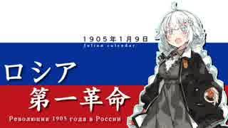 【VOICEROID解説】3分でわかるロシア第一革命