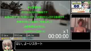 【RTA】ポケモンGO厳冬期岩手山山頂攻略0