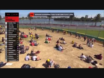 F1 2019オーストラリアGP(1/2)