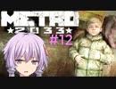 地下鉄育ちゆかりの METRO 2033 #12 空を知らぬ子ども達