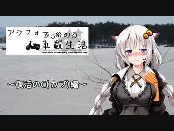 【紲星あかり車載】アラフォーから始める車載生活 第4話 ~復活のC(カブ)編~