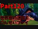 【シリーズ未経験者にもやさしい】世界樹の迷宮X 人生縛りプレイ part120