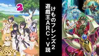 けものフレンズ2遊戯王ARC-V説