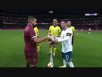 メッシ、W杯以来の代表復帰 《親善試合》 アルゼンチン vs ベネズエラ (2019年3月22日)