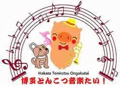 博多とんこつ音楽たい!/バンド紹介ビデオ