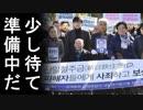 韓国の自称徴用工、日本企業の資産売却前にヘタレる!日本政府の対抗措置警にビビりまくりで草