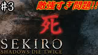 【SEKIRO】隻狼 初見実況プレイ~ガバガバ忍者大活劇~ #3