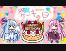 【琴葉姉妹オリジナル曲】ケーキの日【チップチューン】
